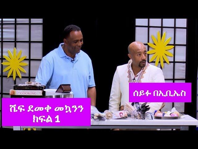 Seifu on EBS: Interveiw Cheif Demeke Mekonen P1