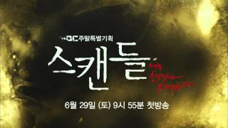 Trailer Scandal : a Shocking and Wrongful Incident 3