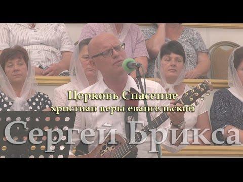 Песня - Милость Твоя / Сергей Брикса / Церковь Спасение