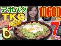 【MUKBANG】 Luxury & High Calorie!! THE BEST Rice With Eggs! [Avocado Butter TKG] 7Kg[10515kcal][CC] Mp3