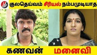 குலதெய்வம் சீரியல் நம்பமுடியாத கணவன் மனைவி | Tamil Cinema | Kollywood News | Cinema Seithigal