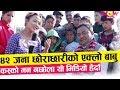 ४२ जना छोराछारीका एक्लो बाबु-कस्को मन नछोला यो भिडियो हेर्दा|| Til Bahadur Karki