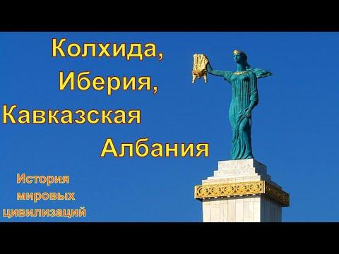 Колхида, Иберия, Кавказская Албания (рус.)