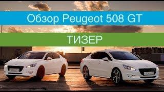 Тизер обзора Peugeot 508 GT
