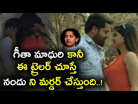 Indhavi Movie Trailer | Latest Telugu Movie Trailers 2018 | Movie Blends