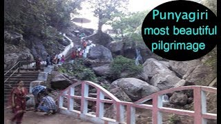 punyagiri temple vizianagaram | punyagiri temple history in telugu | నాడు పాండవుల ఆవాసం మరి నేడు