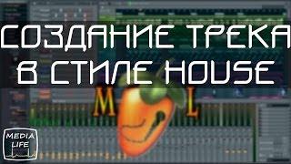 Видео уроки по созданию музыки fl studio