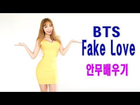BTS 방탄소년단 FAKE LOVE 안무배우기 WAVEYA 웨이브야