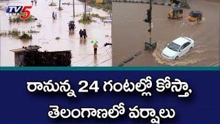 వర్షాలకు చిగురుటాకుల్లా వణుకుతున్న తెలుగు రాష్ట్రాలు|Heavy Rains Forecast In Telugu States |TV5 News