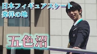 フィギュアスケート発祥の地 五色沼!