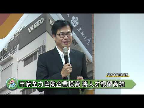 國巨成大共研中心成立 陳其邁揭牌盼人才根留高雄
