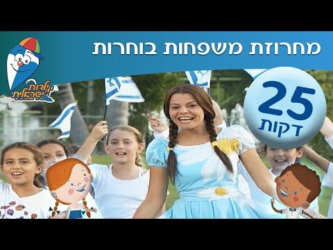 ספיישל משפחות בוחרות - הופ! ילדות ישראלית