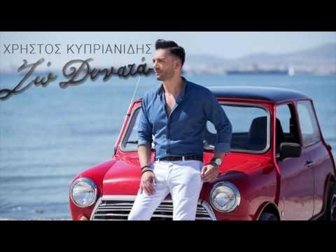 Χρήστος Κυπριανίδης - Ζω Δυνατά   Christos Kiprianidis - Zo Dinata - Official Audio Release