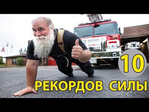 ТОП 10 РЕКОРДОВ СИЛЫ