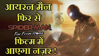 Iron Man Cameo in Spider-Man Far From Home   Explained in Hindi
