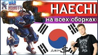 War Robots - Haechi Mk2 на всех сборках!!!