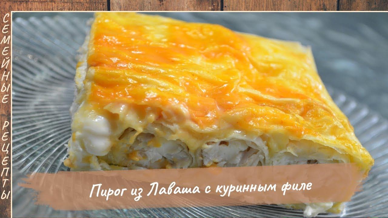 Лаваш с куриным филе и сыром в духовке рецепт пошагово