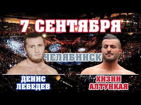 Денис Лебедев - Хизни Алтункая. А в чем интрига?