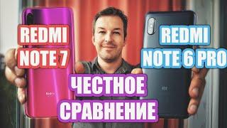 ЧЕСТНОЕ МНЕНИЕ: REDMI NOTE 7 vs REDMI NOTE 6 PRO.
