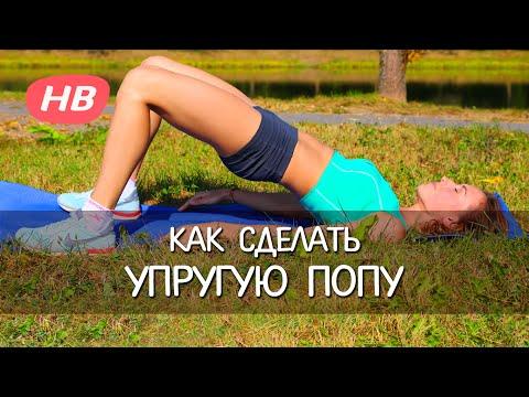Как Сделать Упругую Попу? Эффективные Упражнения для Ягодиц. Елена Яшкова