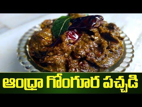 Gongura Pickle | Andhra Gongura Pachadi | ఆంధ్ర గోంగూర పచ్చడి | Ktv