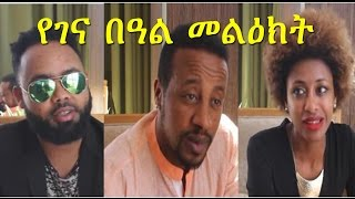 Ethiopian Christmas Message from Betty G, Lij Michael and Dawit Nega 2017