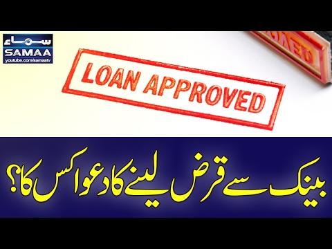 Bank Se Qarz Lene Ka Dawah Kis Ka | Nadeem Malik Live | SAMAA TV | Best Clip | 01 Feb 2017