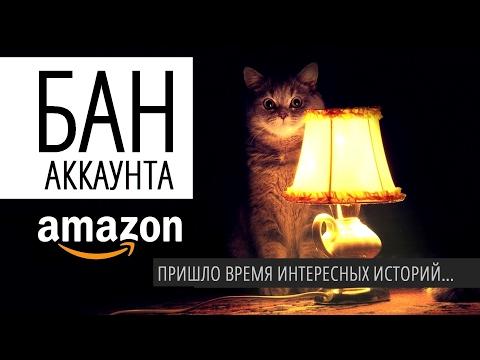 Полный бан аккаунта на Amazon. Ночь интересных историй...