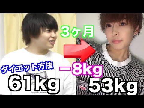 【ダイエット方法動画】3ヶ月で8kg痩せたダイエット方法教えます!!  – Längd: 10:06.