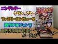 ニンテンドークラシックミニファミリーコンピュータ週刊少年ジャンプ創刊50周年記念バージョン紹介!