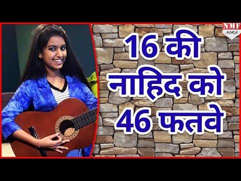 16 साल की Singer Nahid Afrin के खिलाफ 46 मौलानाओं ने जारी किया फतवा, मिला करारा जवाब