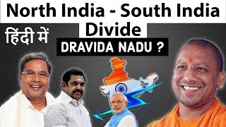 North India - South India Divide on 15th Finance Commission - Call for a Separate Dravida Nadu?