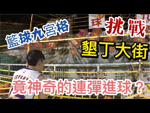 挑戰!!墾丁大街籃球九宮格~竟然神奇的連彈進球?【OurTV遊樂日常】#8
