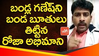 YSRCP Jagan Fan Serious on Bandla Ganesh in Favour of MLA Roja | Pawan Kalyan VS Roja