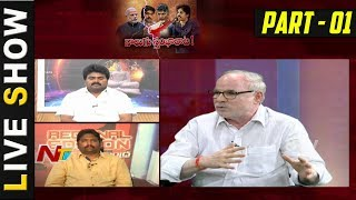 Why Pawan Kalyan Targets Chandrababu and Lokesh? || Political Heat in AP  Debate Part 01