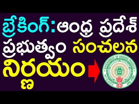 Breaking Andhra Pradesh Government Sensational Decision | Taja30