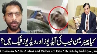 Chairman NAB's Audios and Videos are Fake? Details by Siddique Jan