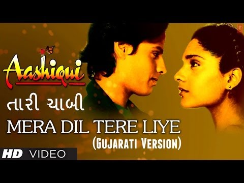 તારી છબી (Mera Dil Tere Liye Gujarati Version)...