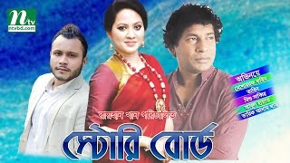 Bangla Natok Story Board (স্টোরি বোর্ড) | Full Drama l Mosharraf Karim, Mishu, Tarin by Rayhan