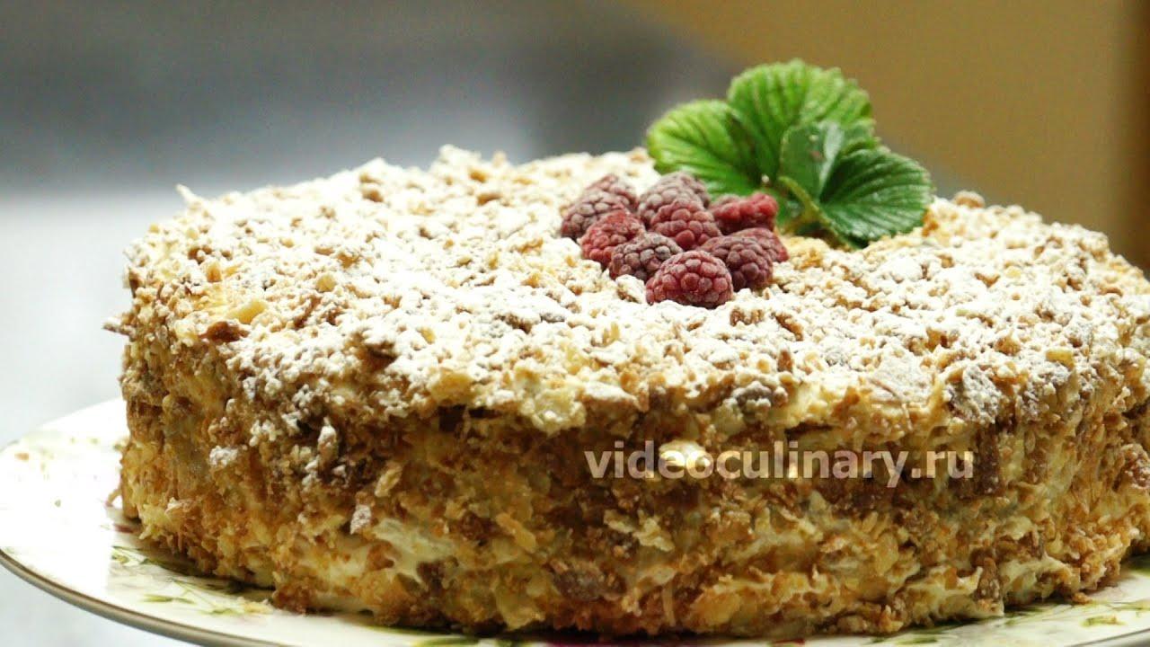 наполеон торт рецепт с заварным кремом самый вкусный от бабушки эммы