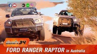 ขับซ่า 34 : ทดสอบ FORD RANGER RAPTOR in Australia : Test Drive by #ทีมขับซ่า