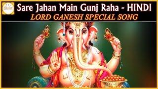 Lord Ganesh Hindi Devotional Special Songs | Sare Jahan Main Gunj Raha Hit Song | Bhakti
