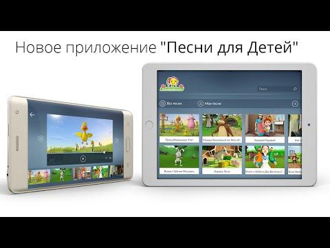 Cкачай новое приложение Песни для Детей