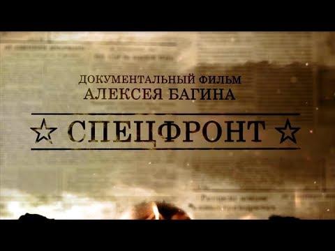 Спецфронт. Фильм Алексея Багина