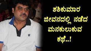 Hero Shashikumar Emotional story | Kannada News | Top Kannada TV