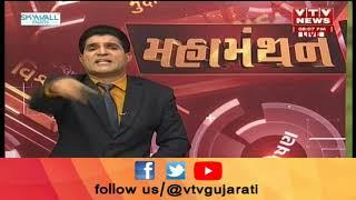 Mahamanthan: મોટું કોણ?, માંગ કે જીવ? | Vtv Gujarati