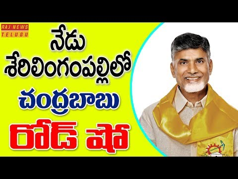 AP CM Chandrababu Naidu to Participate in Road Show at Serilingampally | Hyderabad || Raj News