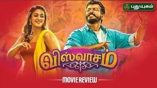 Viswasam Movie Review | Ajith | Nayanthara | Siva
