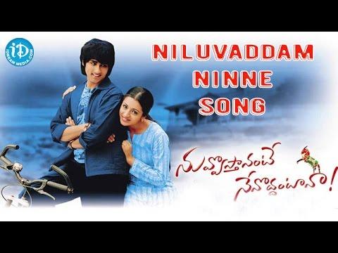 Niluvadhamu Ninu Epudaina Song From Nuvvostanante Nenoddantana...