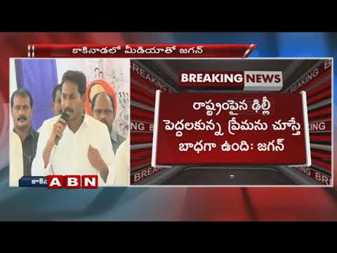 YS Jagan Addresses Media | Ys Jagan Challenges TDP MP's To Resign From Lok sabha | Kakinada | Part 1